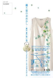 Mmz_Orihime_o